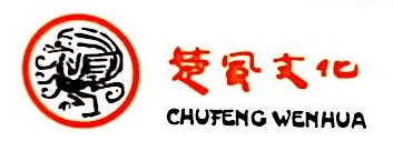 厦门市楚风文化传播有限公司