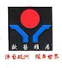 北京欧艺雅居家具有限公司