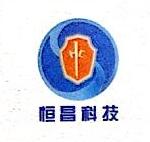 深圳市恒昌科技开发有限公司