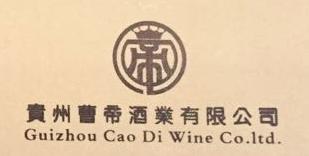 贵州汉家酱酒业有限公司