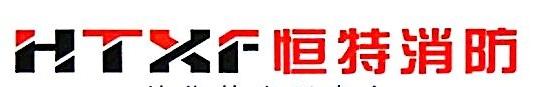 普宁市恒特消防工程有限公司