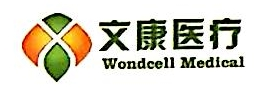 文康医疗技术(深圳)有限公司