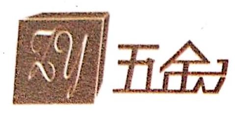 [工商信息]中山市兆耀金属制品有限公司的企业信用信息变更如下