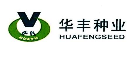 [工商信息]河北华丰种业开发有限公司的企业信用信息变更如下