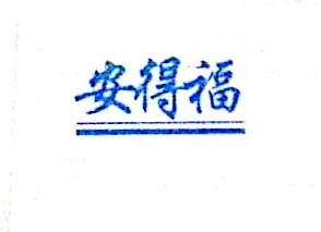 秦皇岛安得福电子有限公司