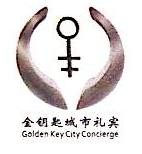 [工商信息]重庆金钥匙城市礼宾服务有限公司的企业信用信息变更如下