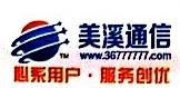 福建美溪通信科技股份有限公司