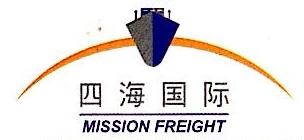 深圳市四海国际货运代理有限公司