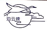 江西泊云防雨服装厂