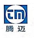 [工商信息]东莞市腾迈五金塑胶制品有限公司的企业信用信息变更如下