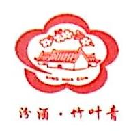 石家庄天元晋商汾酒销售有限公司