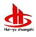 扬州市辉宇装饰工程有限公司