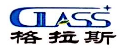 [工商信息]义乌市精工建筑材料有限公司的企业信用信息变更如下