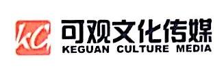 南京可观文化传媒有限公司