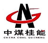 [工商信息]广西中煤桂能地质工程公司的企业信用信息变更如下