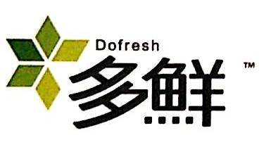 [工商信息]多鲜食品(昆山)有限公司的企业信用信息变更如下
