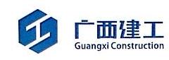 广西建工集团第一建筑工程有限责任公司直属分公司