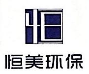苏州恒美环保科技有限公司