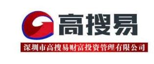 [工商信息]深圳市高搜易财富投资管理有限公司的企业信用信息变更如下