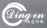 [工商信息]绍兴县鼎恩纺织品有限公司的企业信用信息变更如下