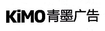 南昌青墨文化传播有限公司