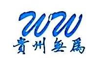 [工商信息]贵州无为科工贸有限公司的企业信用信息变更如下