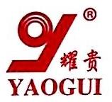 [工商信息]永康市耀贵酒店用具制造厂的企业信用信息变更如下