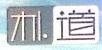 河北道朴光电科技有限公司