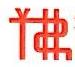 深圳市感融互联网金融服务有限公司