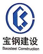 [工商信息]上海宝尚低碳建筑科技股份有限公司的企业信用信息变更如下