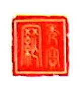 [工商信息]北京秀宝文化发展有限公司的企业信用信息变更如下