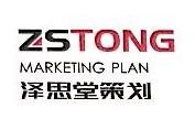 [工商信息]苏州泽思堂营销策划有限公司的企业信用信息变更如下