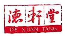 [工商信息]南京延顺堂大药房有限公司的企业信用信息变更如下