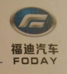 徐州福迪汽车销售服务有限公司