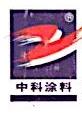 沈阳中科防腐蚀工程技术有限公司