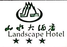 [工商信息]龙岩山水大酒店有限责任公司的企业信用信息变更如下
