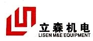 嘉兴市立森机电设备有限公司