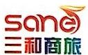 [工商信息]湖南三和国际旅行社有限公司的企业信用信息变更如下