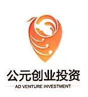 北京公元创业投资有限公司