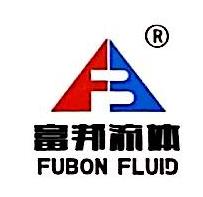 [工商信息]温州富邦流体设备有限公司的企业信用信息变更如下