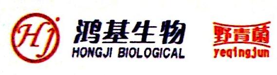 [工商信息]山东鸿基生物科技股份有限公司的企业信用信息变更如下