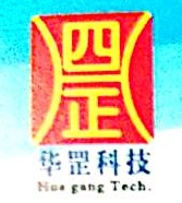 陕西华罡智能科技发展有限公司