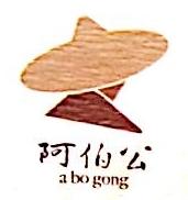 北京阿伯公文化传播有限公司