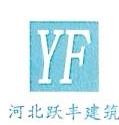 河北跃丰建筑安装工程有限公司