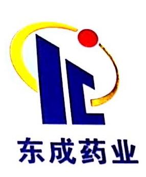 浙江东成药业有限公司