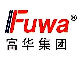 [工商信息]广东富华铸锻有限公司的企业信用信息变更如下