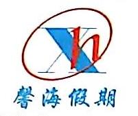 厦门馨海国际旅行社有限公司