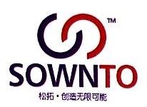 [工商信息]上海松拓企业管理有限公司的企业信用信息变更如下