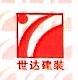 武汉世达建筑装饰设计工程有限公司