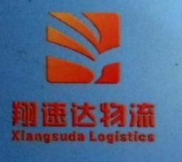 深圳市翔速达物流有限公司